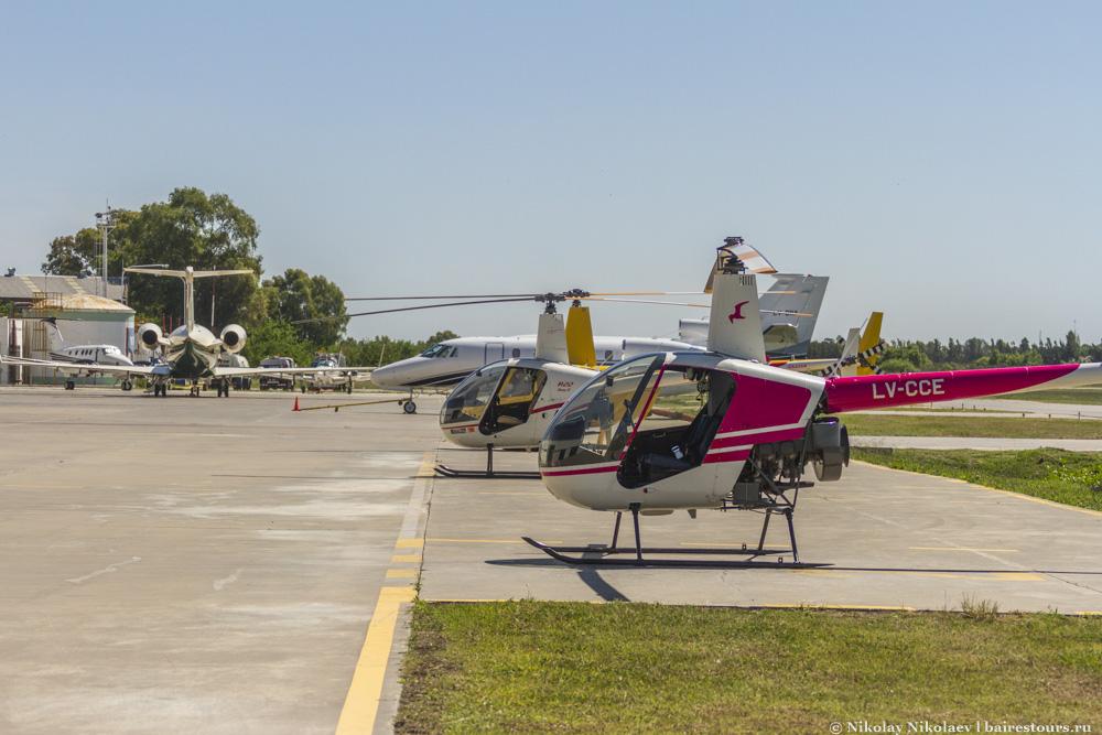 1. Большинство экскурсий на вертолетах по Буэнос-Айресу стартуют из международного аэропорта городка Сан-Фернандо, который сам по себе является достопримечательностью. Аэропорт практически не выполняет регулярных рейсов, и в основном обслуживает самые обеспеченные слои общества, которые предпочитают летать на бизнес-джетах.