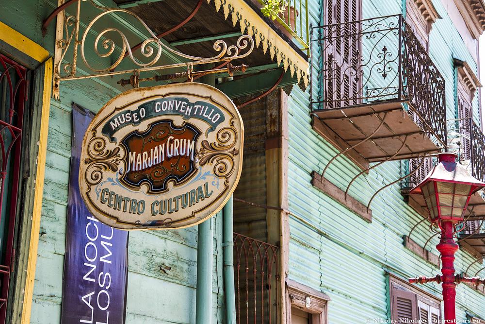 21. Можно зайти внутрь некоторых домов и оценить как жилось в Ла Боке во времена образования Буэнос-Айреса.
