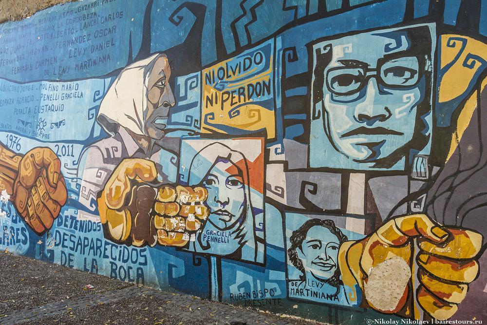 35. Граффити в районе Эль Каминито тоже очень сильно распространено.