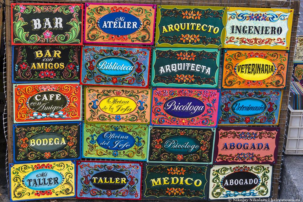 5. В Буэнос-Айресе почти на каждом шагу можно встретить местную роспись Филетеадо, на ярмарке Сан-Тельмо в нем можно буквально плавать.