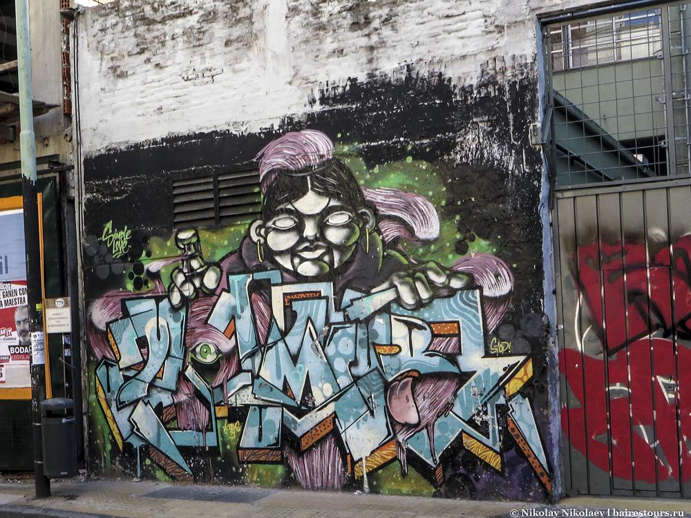 25. Граффити
