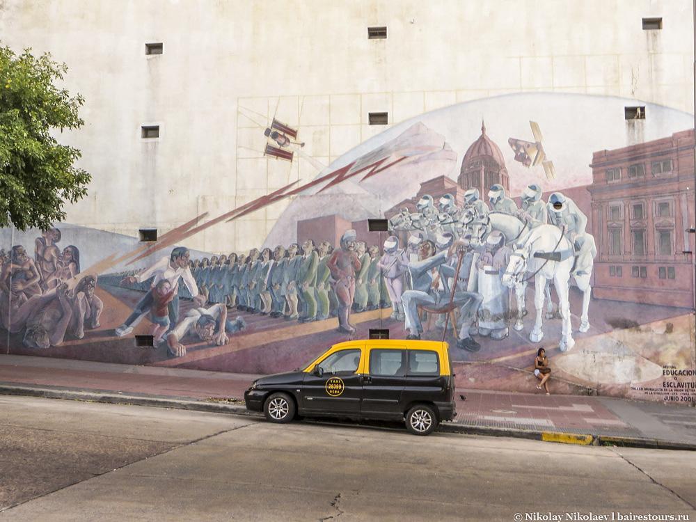 32. Довольно знаменитая картина «Образование и рабство», один из редких случаев, когда уличное искусство не исчезает десятилетиями.