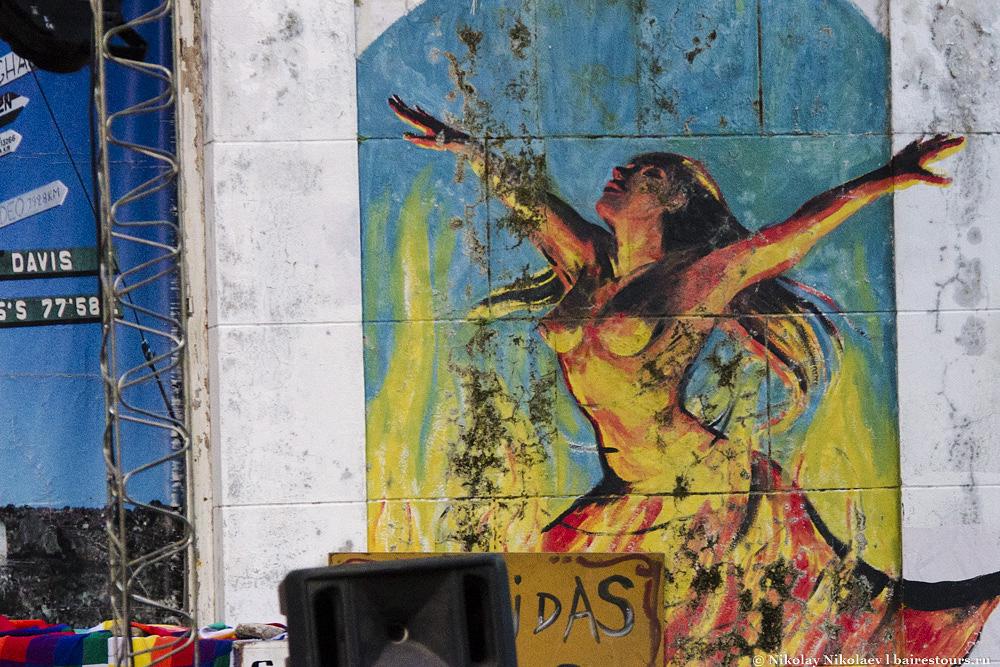 47. Настенные росписи подстать происходящему на улицах.