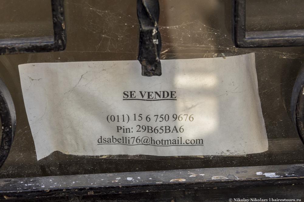 20. В Реколоте редко, но все же еще встречаются «вакантные места», когда можно приобрести какой-нибудь склеп. Тут стоит упомянуть, что покоиться на кладбище Реколета может быть на порядок дороже, чем в этом же районе проживать, хотя район Реколета является одними из самых дорогих в Буэнос-Айресе. Стоимость некоторых мест исчисляется сотнями тысяч долларов.