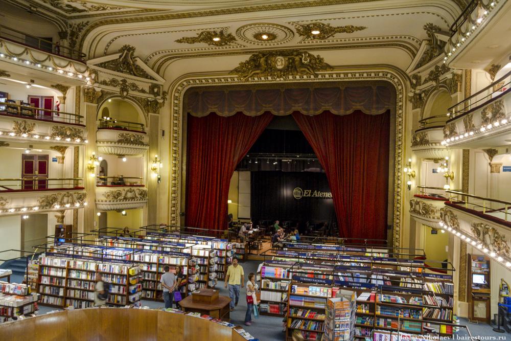 65. Далеко от основных достопримечательностей, но все еще официально в Реколете расположен самый красивый книжный магазин в мире Ateneo Gran Splendid.
