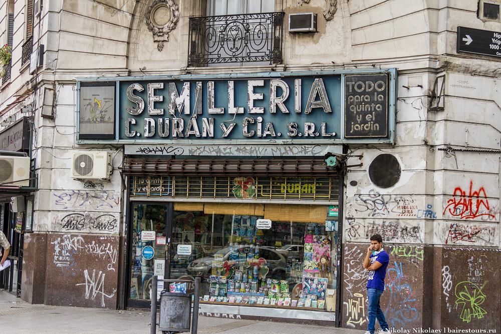41. Редкие магазины Буэнос-Айреса - отдельная тема. Вот, например, по вывеске магазина видно, что тут торговали семенами уже много десятков лет, и он до сих пор существует.