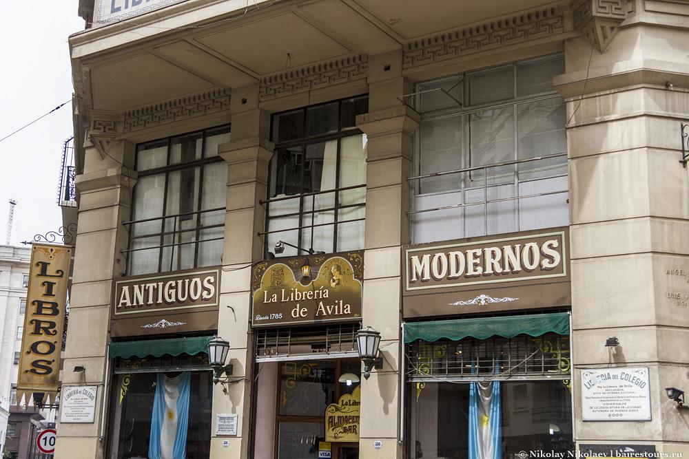 55. Возвращаясь к теме магазинов, в этом же районе можно найти несколько интересных книжных магазинов. Вот этот, например, специализируется на древних книгах, настоящая находка для любителей раритетов, правда, большая часть книг на испанском.
