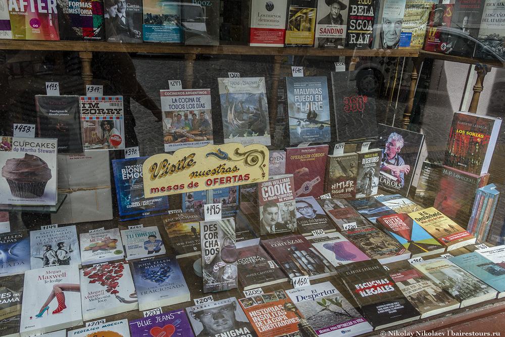 56. Конечно, всем приходится торговать и современной литературой, но даже просто зайти в такие места очень интересно, во многих из них время будто замерло.