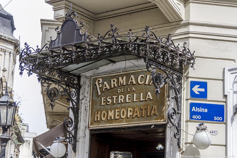 59. Напротив расположилось еще одно уникальное место первая аптека Буэнос-Айреса, открытая аж в 1834 году!