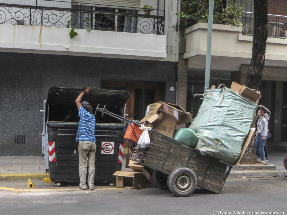 12. Впрочем, реалии Буэнос-Айреса тут все же никто не отменял. И по сей день тут можно встретить массу неприятного, как, например, картонщиков.
