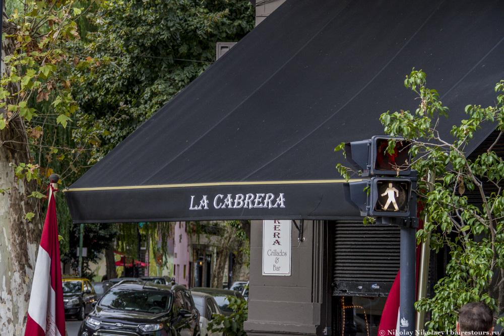 18. Тем не менее, и классических аргентинских мест тут предостаточно. Например, в ресторан La Cabrera без предварительной записи попасть довольно проблематично, в лучшем случае придется постоять в очереди.