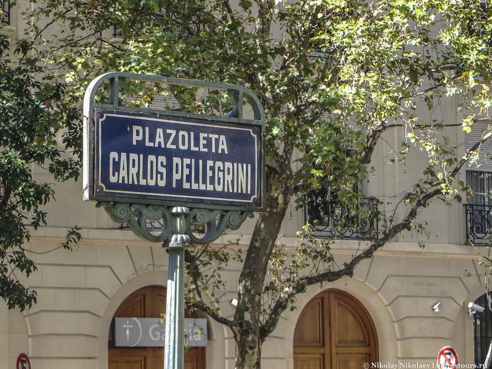 26. Еще один классический элемент Буэнос-Айреса.
