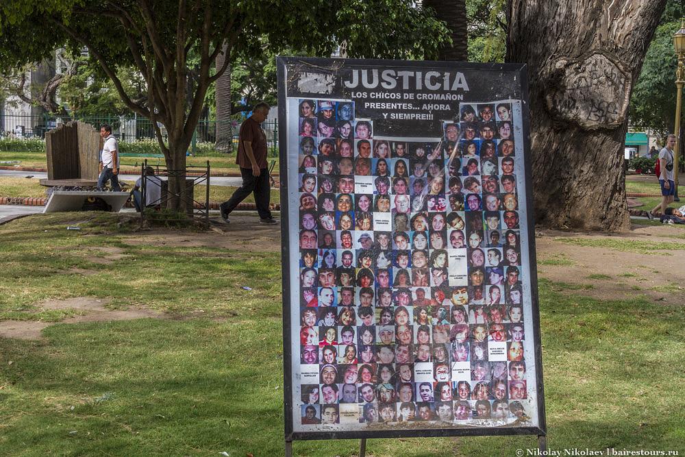 25. До сих пор жертвами этого правосудия являются тысячи аргентинцев, пропавших без вести во времена «грязной войны».