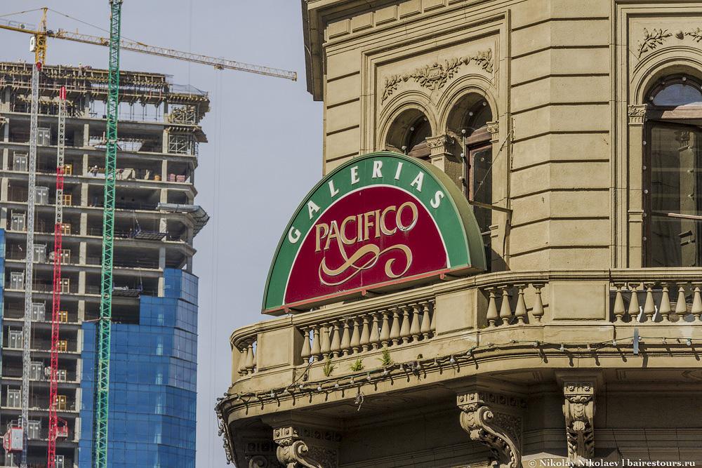 32. Galerias Pacifico – местный ГУМ. Дорого, но очень красиво. В здании торгового центра есть бесплатный музей Борхеса.