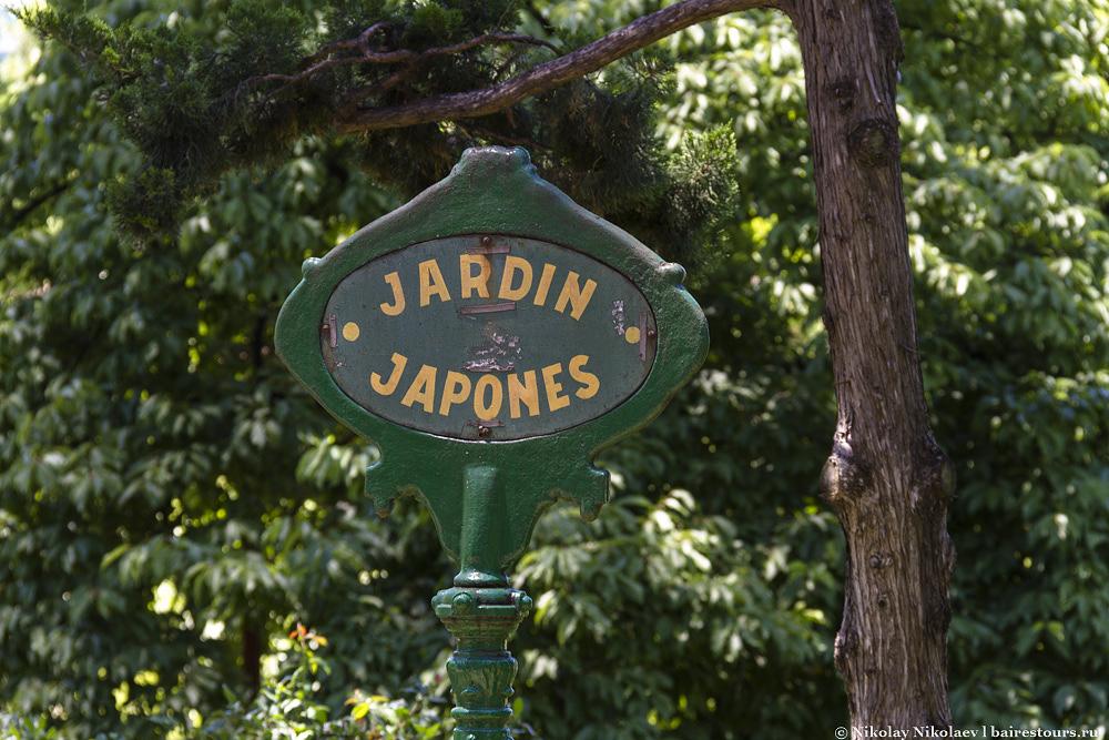 1. Японский сад – сравнительно молодой парк среди садов Палермо и был построен всего лишь в 1967 году.