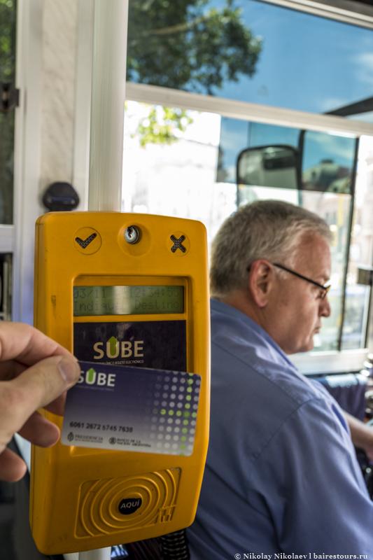 1. Картой SUBE можно расплачиваться в метро, автобусах и пригородных поездах Буэнос-Айреса, а также других городах Аргентины. Карта не только удобна, но еще и позволяет неплохо сэкономить на проезде.