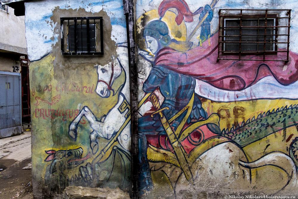 55. Не пытается ли эта настенная живопись сказать, что трущобу основал Георгий Победоносец? :)