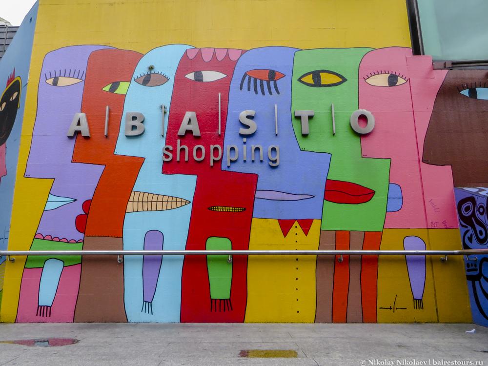 15. Более приземленный торговый центр Буэнос-Айреса Абасто, но не менее интересный.