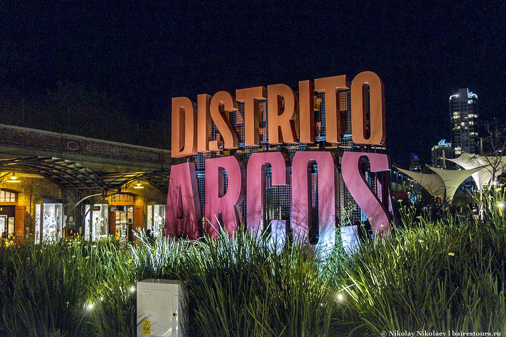 28. Оригинальный торговый центр Distrito Arcos расположен под железной дорогой.