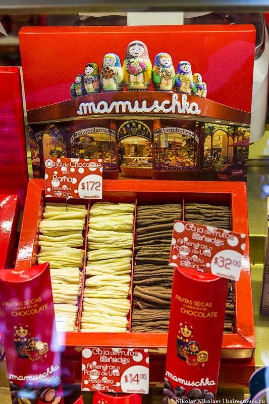 34. Очень неплохой шоколад делает фирма с русской символикой «Мамушка» из Барилоче.